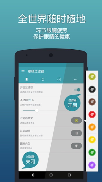 EyeFilter PRO - Bluelight - 蓝光过滤器[Android][$1.99→0]