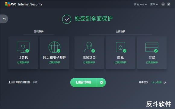 免费获取一年 AVG Internet Security 2018 授权[Windows]