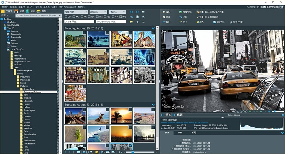 Ashampoo Photo Commander 15 – 图片管理编辑软件[Windows][$49.99→0]